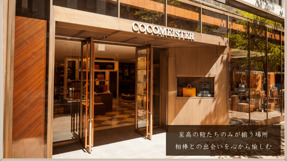 COCOMEISTER(ココマイスター)銀座並木通り店