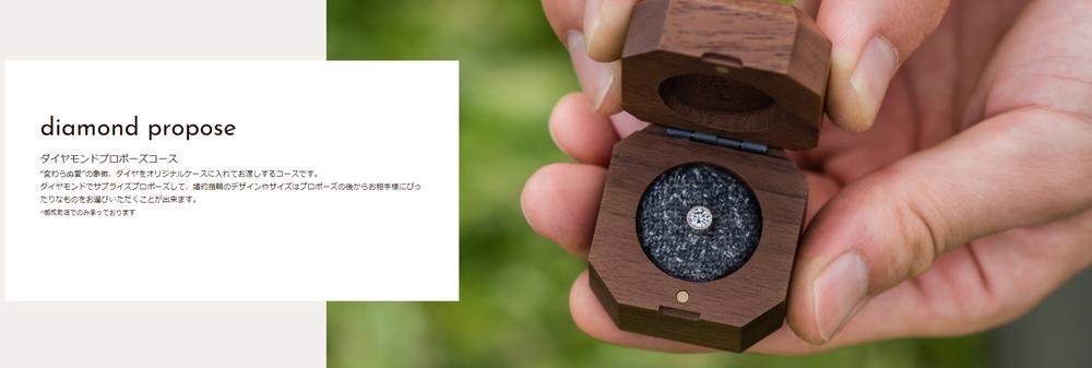 鎌倉彫金工房 ダイヤモンドプロポーズ
