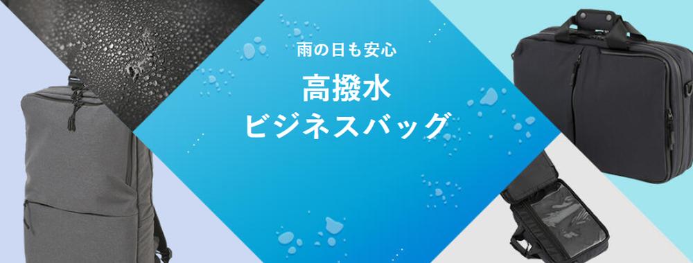 AOKI(青木)のビジネスバッグ・カジュアルバッグ・3WAY
