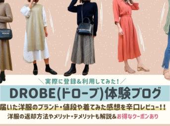 DROBE ドローブ 口コミ 感想レビュー!2