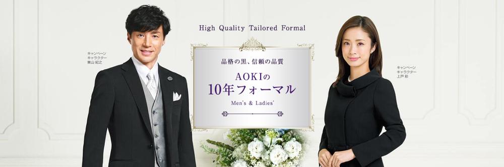 AOKI(青木)のフォーマル(礼服・喪服)