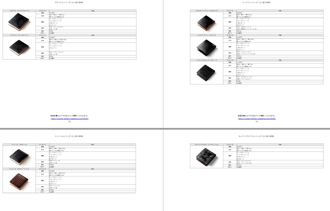 ココマイスターの二つ折り財布比較一覧表