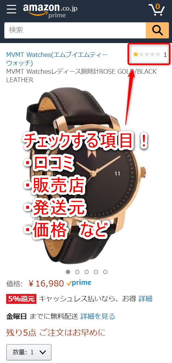 MVMT 腕時計 Amazon 販売