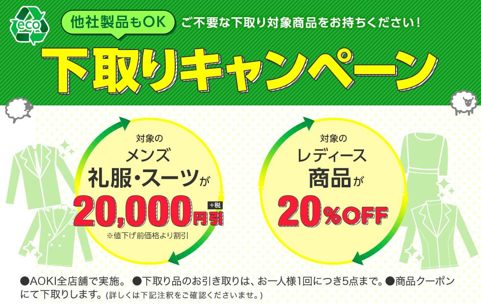 AOKI(青木) 下取りキャンペーン
