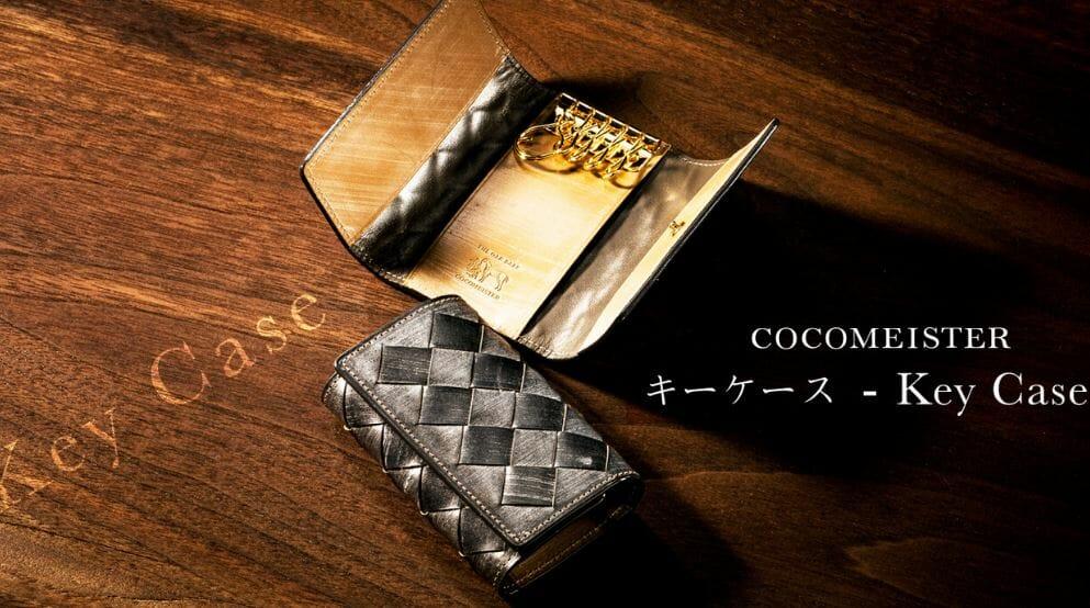 COCOMEISTER(ココマイスター)キーケースの口コミ評判!
