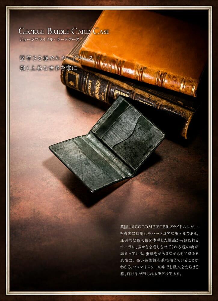 COCOMEISTER(ココマイスター)ジョージブライドル・カードケース