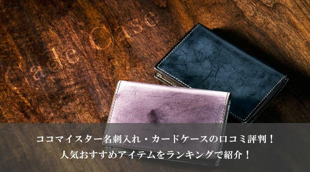 COCOMEISTER(ココマイスター)名刺入れ・カードケース