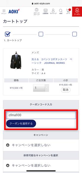 AOKI(青木)カスタムファッション クーポンコード入力画面
