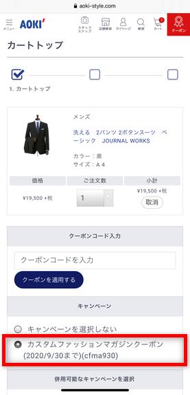 AOKI(青木)カスタムファッション クーポンコード適用画面