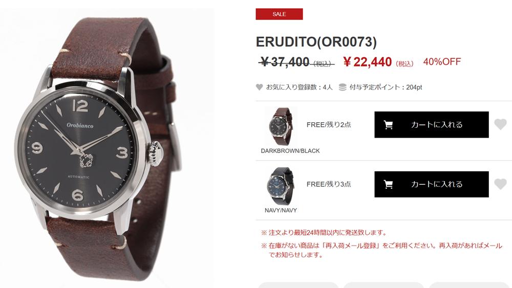 オロビアンコ Orobianco 腕時計 割引セール