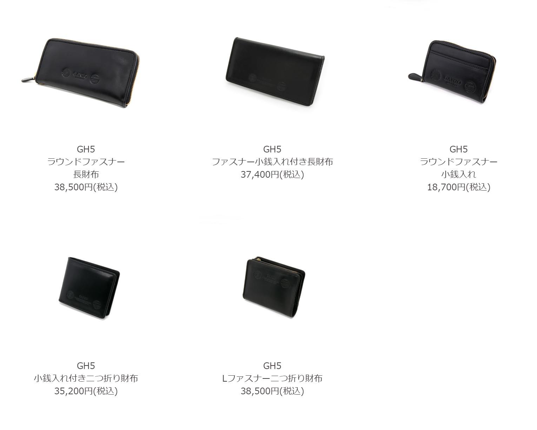 GANZO ガンゾ GH5 財布 ラインナップ