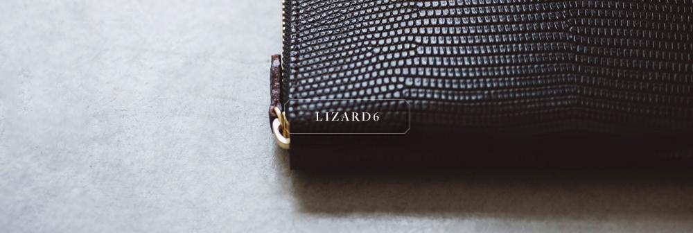 ガンゾ GANZO リザード(LIZARD)lizard6