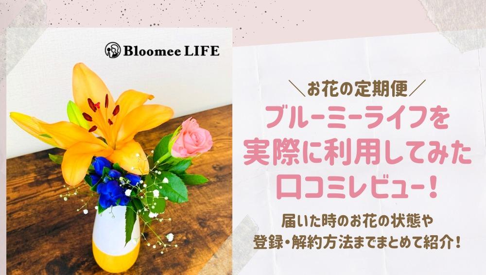 Bloomee LIFE(ブルーミーライフ)