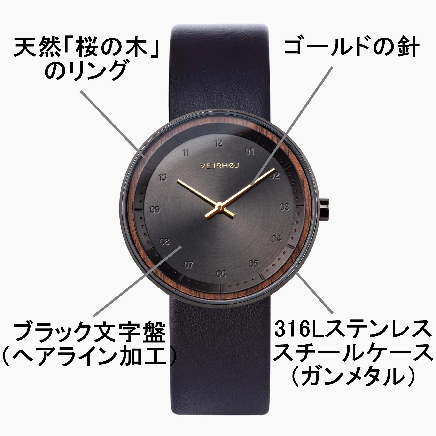 ヴェアホイ VEJRHO BLACK & GOLD レザー 桜 40mm パーツ解説付き