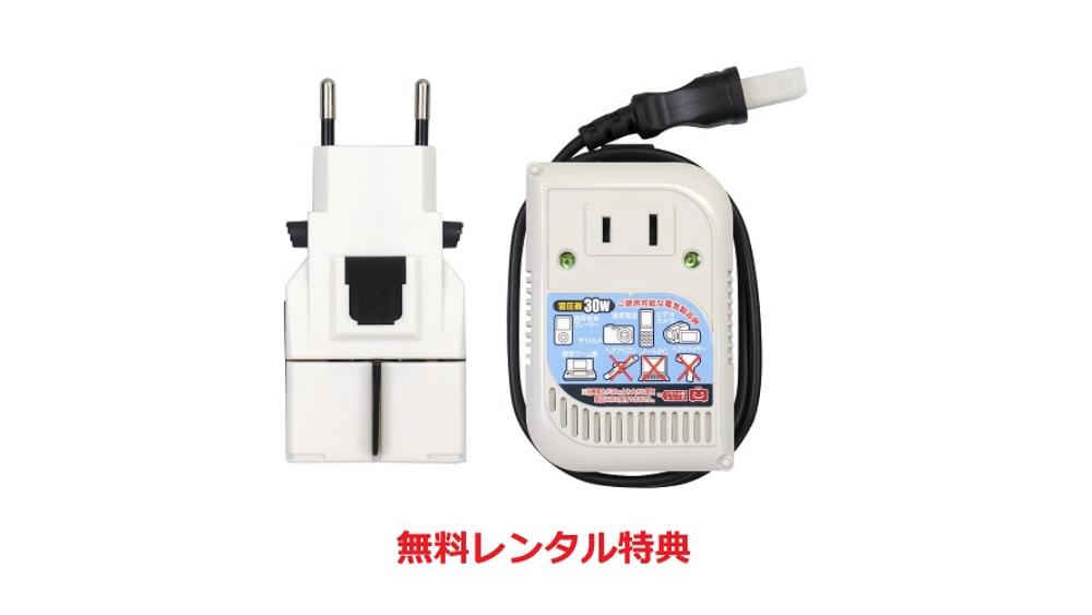 アールワイレンタル 変圧器や変換プラグ(コンセント)を無料でレンタルできる