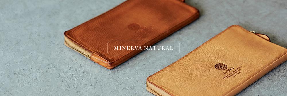 ガンゾ GANZO ミネルバナチュラル(Minerva Natural)