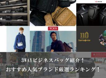3WAYビジネスバッグ!おすすめ人気ブランドを厳選ランキングで紹介!
