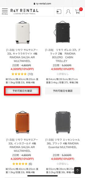 アールワイレンタル スーツケース簡単検索結果
