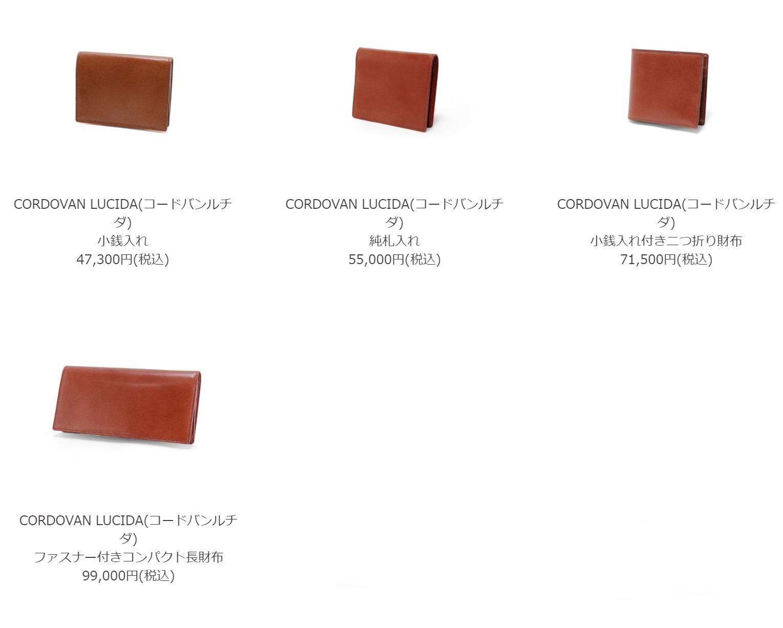 GANZO ガンゾ コードバンルチダ 財布 ラインナップ