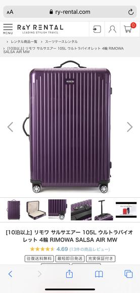 アールワイレンタル スーツケース詳細画面
