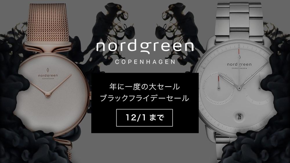 Nordgreen(ノードグリーン)ブラックフライデー 2020年