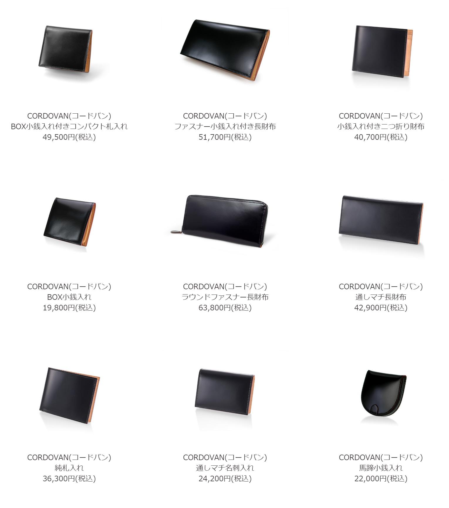 GANZO ガンゾ コードバン 財布 ラインナップ