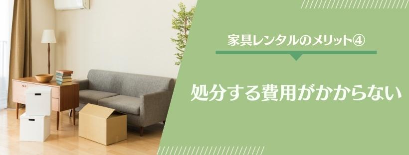 家具レンタルのメリット4