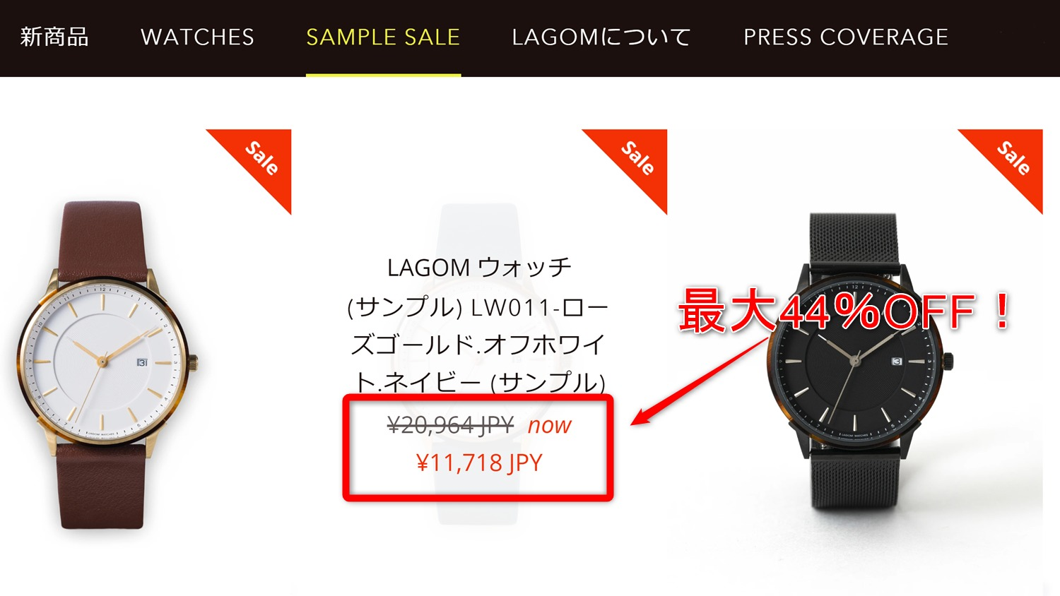 Lagom Watches(ラーゴムウォッチ)SAMPLE SALE
