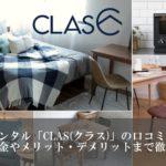 家具レンタルCLAS クラス