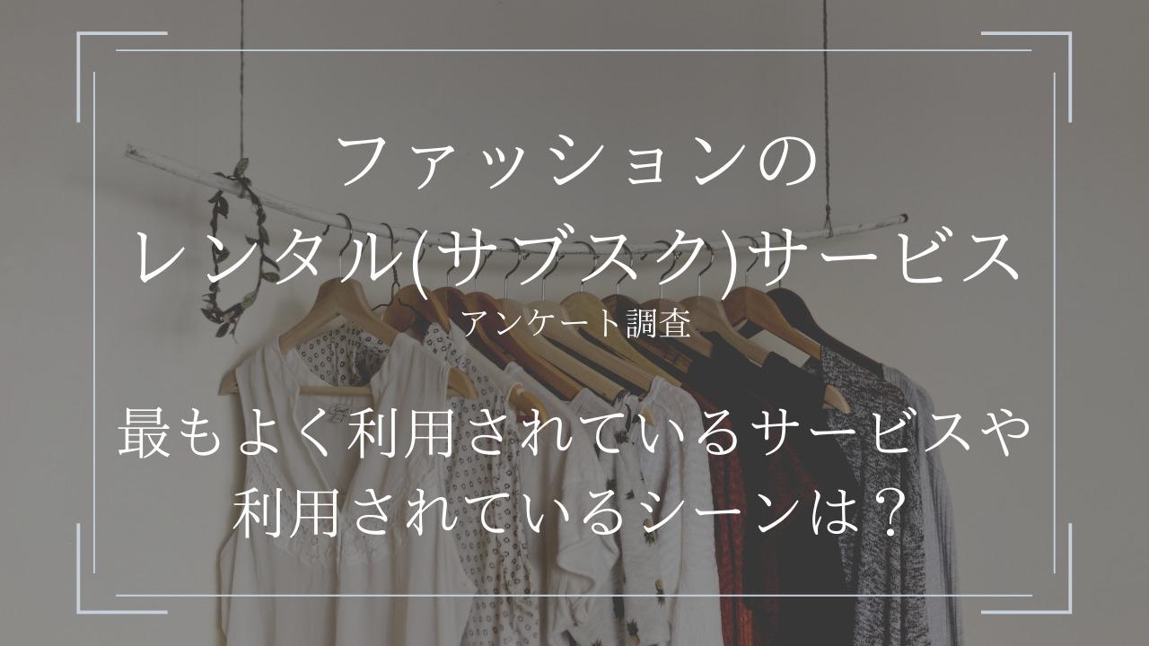 ファッションレンタルアンケート