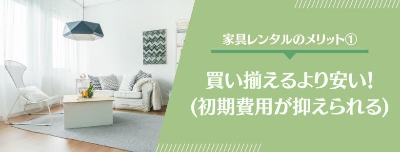 家具レンタルのメリット1
