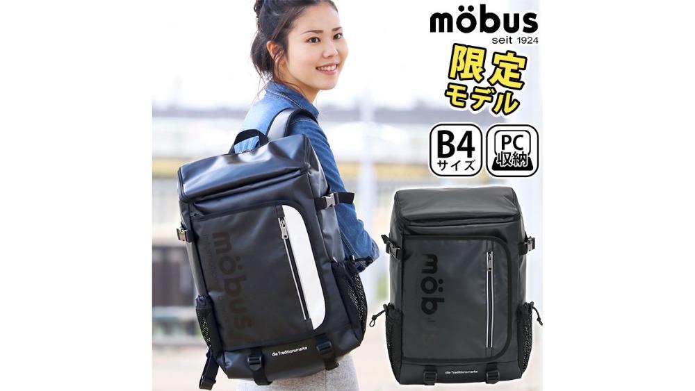 モーブス(mobus)|MBXPG504