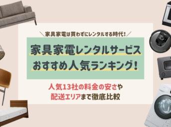 家具家電レンタルサービス比較