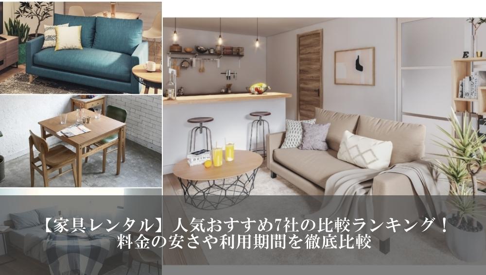 家具レンタルおすすめ比較ランキング