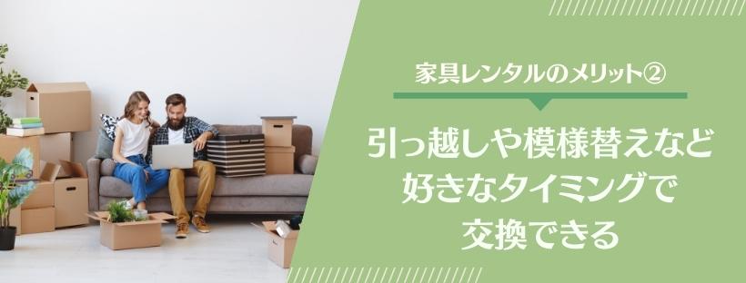 家具レンタルのメリット2
