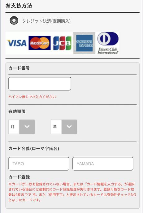 ガレイドデンタルメンバー 登録6 支払い方法