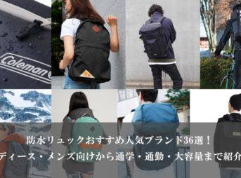 防水リュックおすすめ人気ブランド36選!