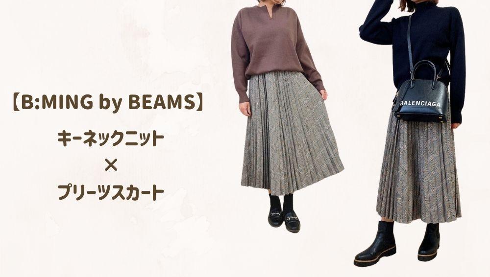 BMING by BEAMS ニット×スカート