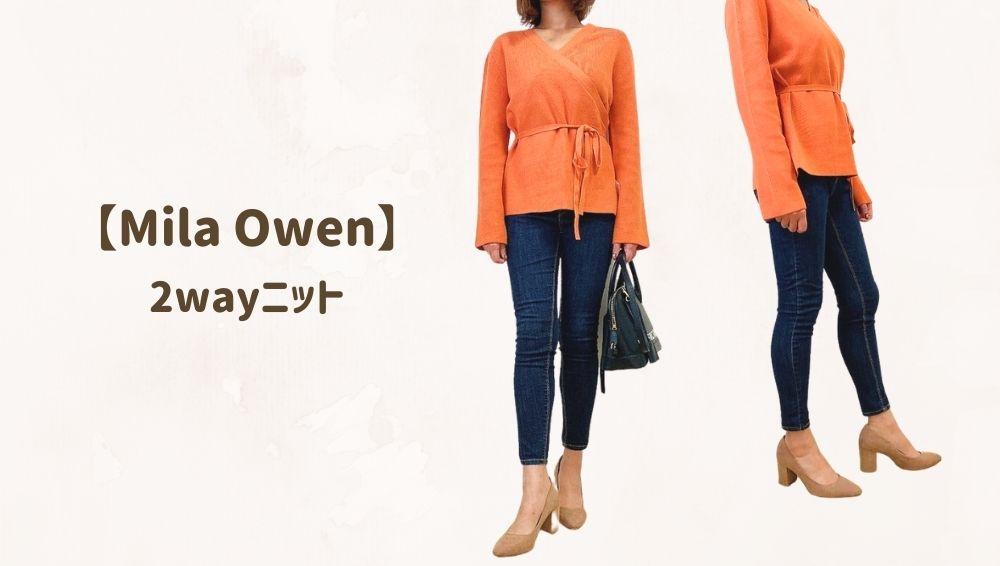 Mila Owen 2wayニット