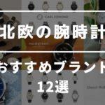 北欧 おすすめ腕時計ブランド12選