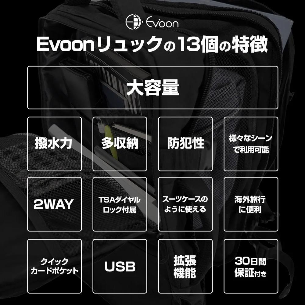 EVOON(エボーン) マルチビジネスリュック 13個の機能