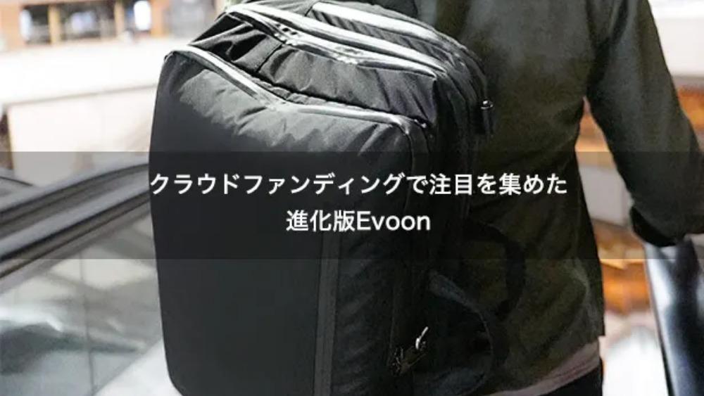 EVOON(エボーン) 3WAYマルチビジネスリュック