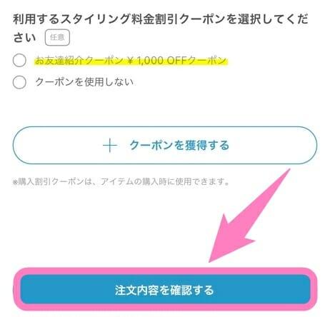 エアクロフィッティング 招待コード3