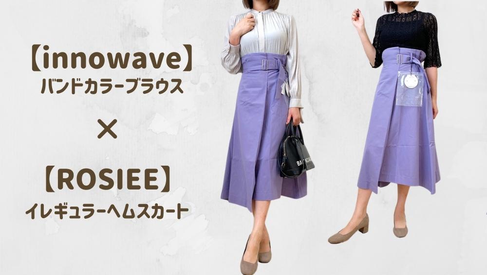 ブラウス×スカート
