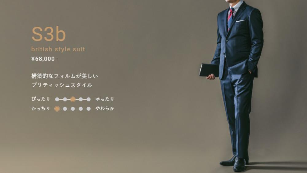 アステッドコーキン(USTED KOUAHKINN) オーダースーツ3SERIES S3b ブリティッシュスタイル
