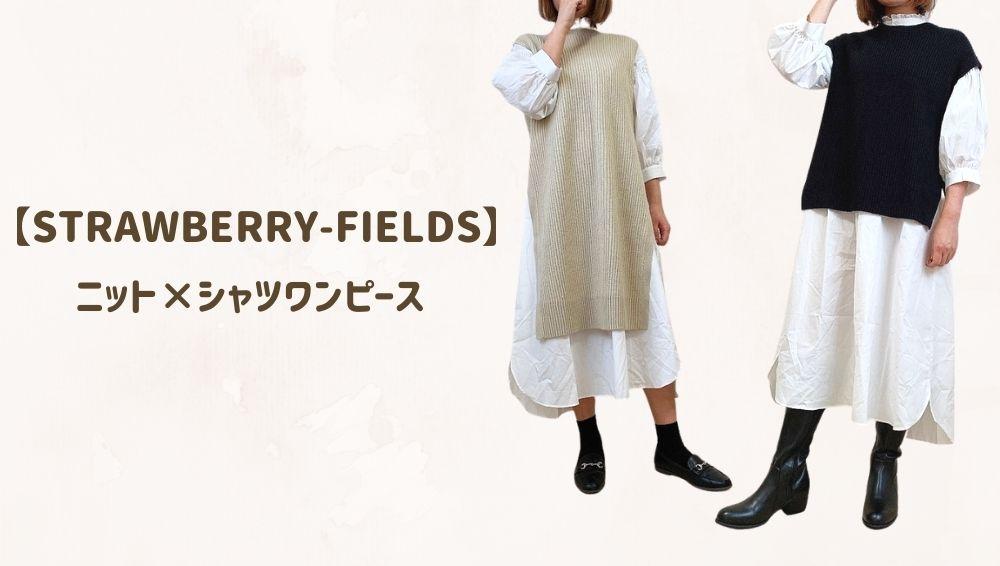 STRAWBERRY-FIELDS ニット×シャツワンピース