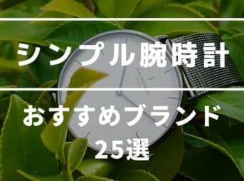 【2020年決定版】シンプル腕時計ブランド25選!安くておしゃれなメンズとレディース人気おすすめ時計を紹介