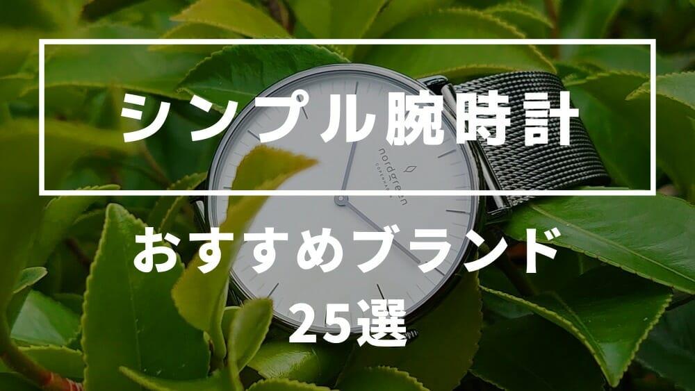 【2021年決定版】シンプル腕時計ブランド25選!安くておしゃれなメンズとレディースの人気おすすめ時計を紹介 カスタムファッションマガジン