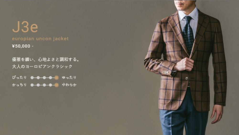 アステッドコーキン(USTED KOUAHKINN) オーダージャケット 53SERIES 高い縫製レベルのミドルエンドモデル
