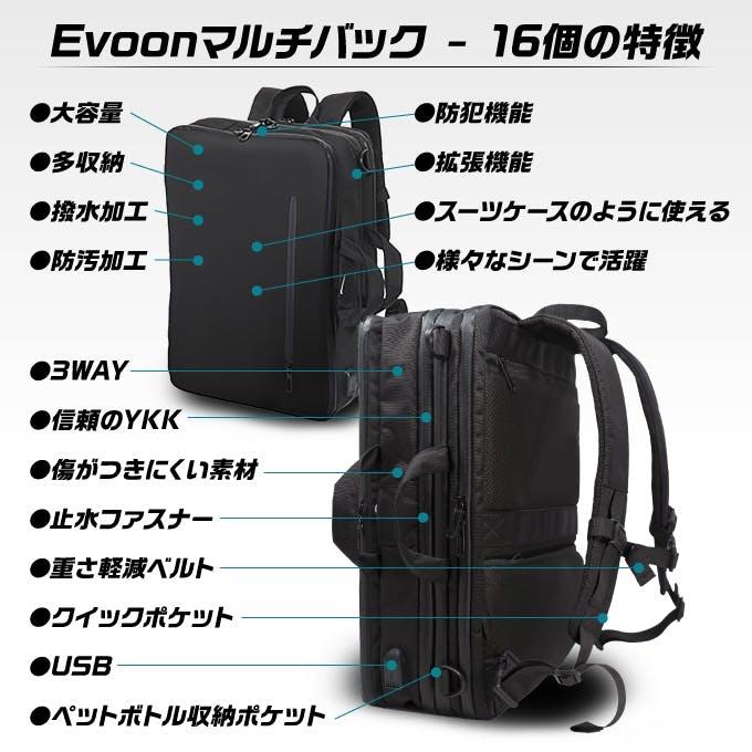 EVOON(エボーン) 3WAYマルチビジネスリュック 16個の機能